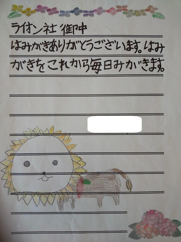 高等部3年生の生徒からライオンさんへのお礼の手紙