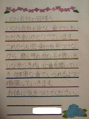 高等部の生徒からのお礼の手紙